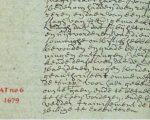 De resolutie uit 1679 die het mogelijk maakt de onderhoudskosten van de pomp bij de omwonenden in te vorderen